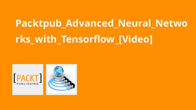 آموزش پیشرفته شبکه های عصبی باTensorflow